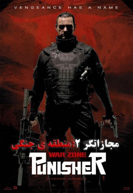 دانلود فیلممجازاتگر۲:منطقه ی جنگی دوبله فارسیPunisher War Zone 2008