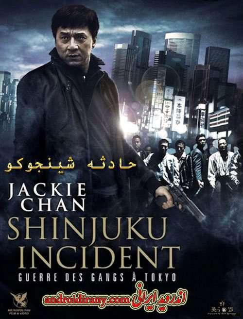 دانلود فیلم حادثه شینجوکو دوبله فارسی Shinjuku Incident 2009