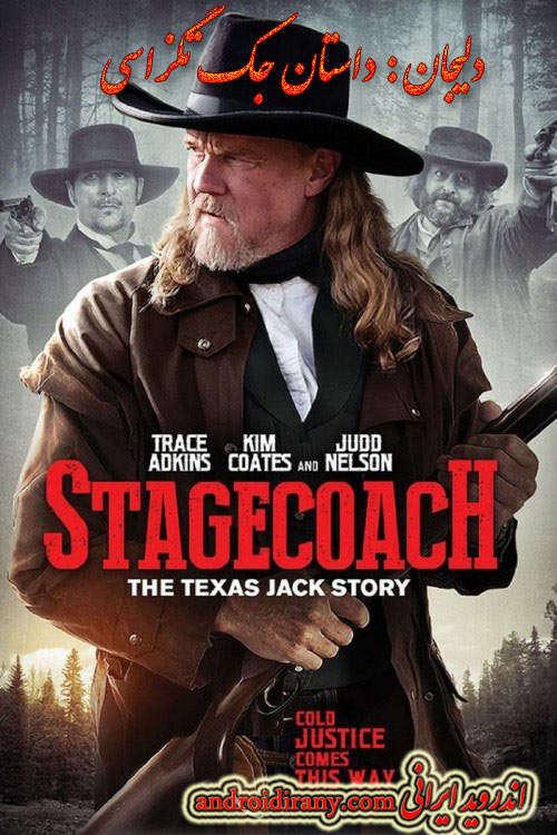 دانلود فیلم دلیجان:داستان جک تگزاسی دوبله فارسی Stagecoach The Texas Jack Story 2016