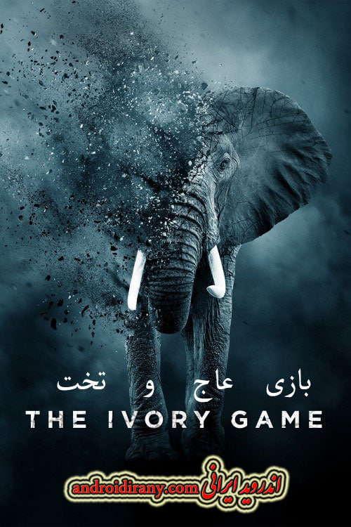 دانلود مستند بازی عاج و تخت دوبله فارسی The Ivory Game 2016