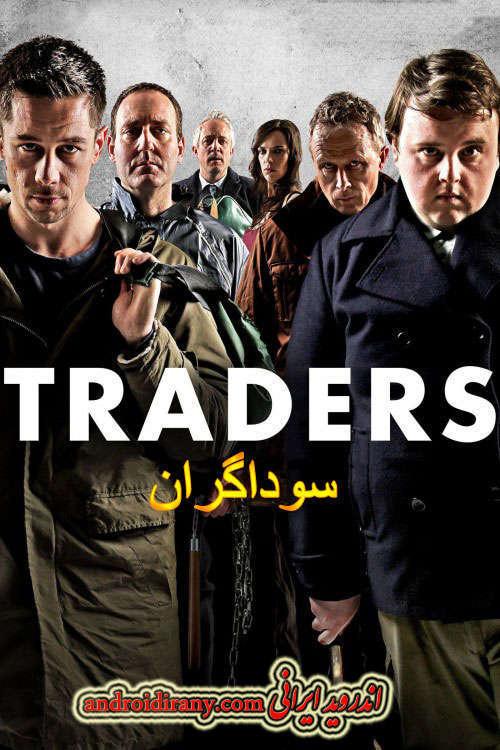 دانلود فیلمسوداگران دوبله فارسی Traders 2015