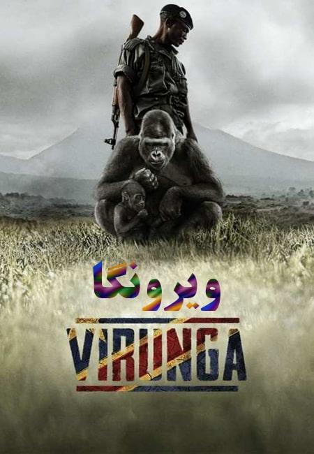 دانلود مستند ویرونگا دوبله فارسی Virunga 2014