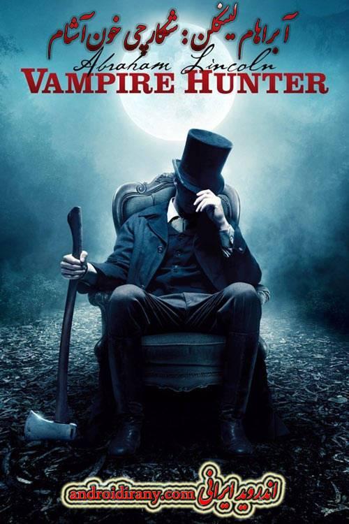 دانلود فیلم آبراهام لینکلن:شکارچی خونآشام دوبله فارسی Abraham Lincoln: Vampire Hunter 2012