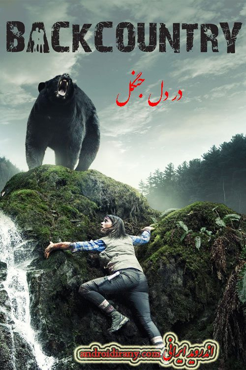 دانلود فیلم در دل جنگل دوبله فارسی Backcountry 2014