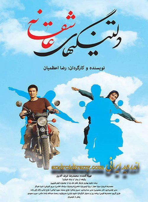 دانلود فیلم ایرانی دلتنگیهای عاشقانه Deltangihaye Asheghane 1391