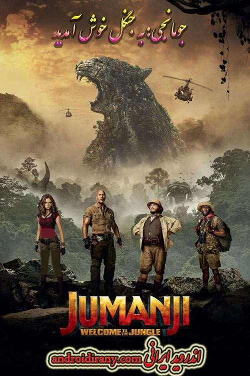 دانلود فیلم جومانجی:به جنگل خوش آمدید دوبله فارسی Jumanji Welcome to the Jungle 2017