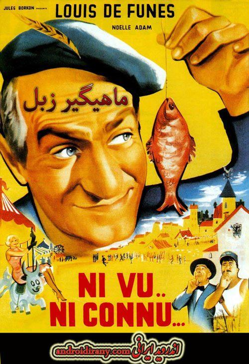 دانلود فیلم ماهیگیر زبل دوبله فارسی Neither Seen Nor Recognized 1958