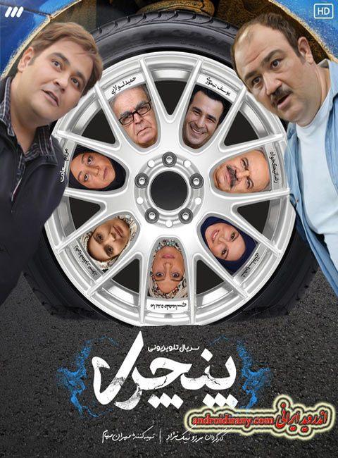 دانلود سریال ایرانی پنچری 1395 Panchari