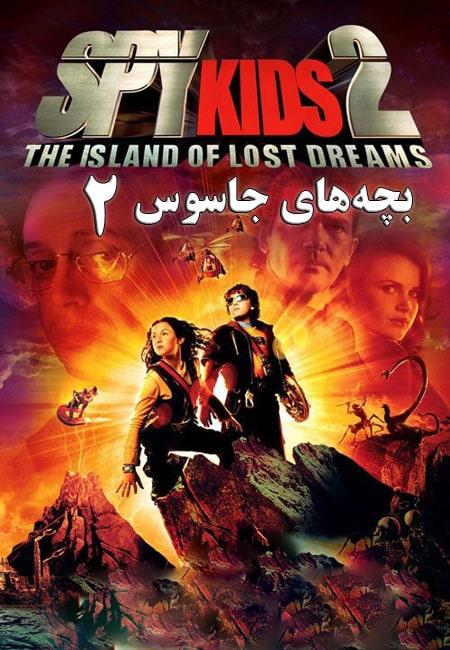 دانلود فیلم بچه های جاسوس 2 دوبله فارسی Spy Kids 2: Island of Lost Dreams 2002