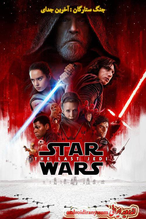 star wars the last
