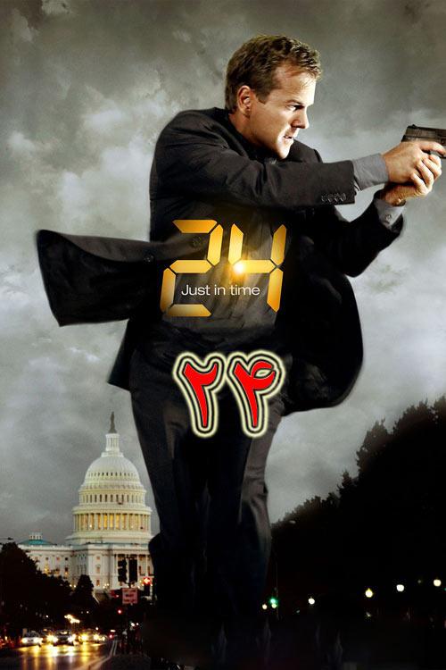 دانلود سریال 24 دوبله فارسی Series 24