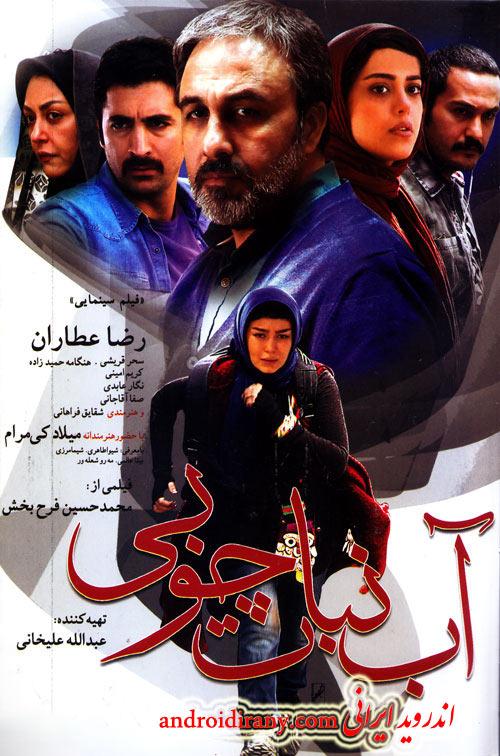 دانلود فیلم ایرانی آب نبات چوبی 1394 AbNabat Chobi