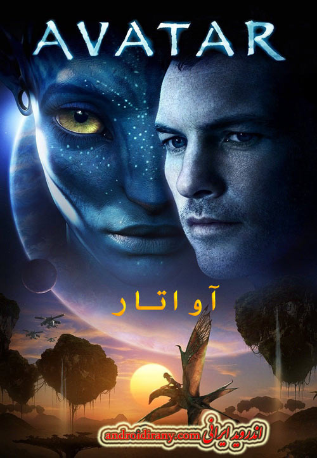 دانلود دوبله فارسی فیلم آواتار Avatar 2009