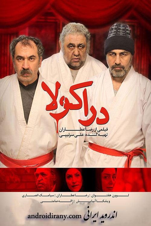 دانلود فیلم ایرانی دراکولا 1394 Drakula