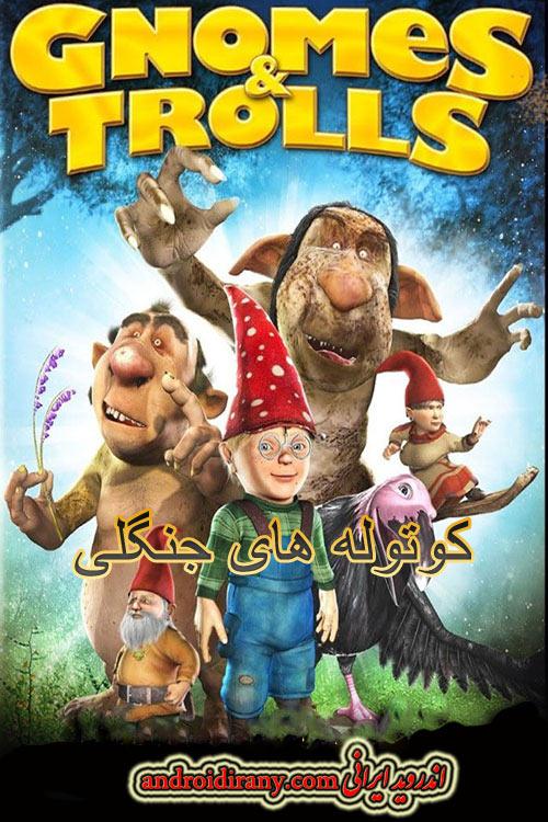 دانلود انیمیشن دوبله فارسی کوتوله های جنگلی Gnomes Trolls 2008
