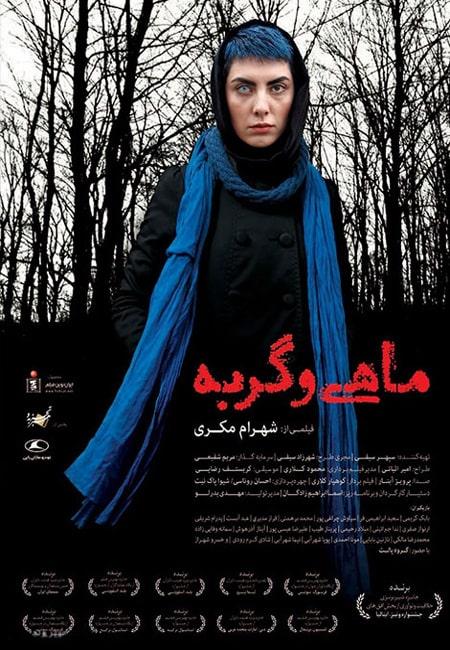 دانلود فیلم ایرانی ماهی و گربه 1391 Mahi va Gorbeh