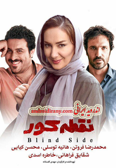 دانلود فیلم ایرانی نقطه کور 1394 Noghte Koor