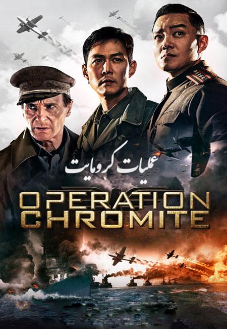 دانلود فیلم عملیات کرومایت دوبله فارسی Operation Chromite 2016