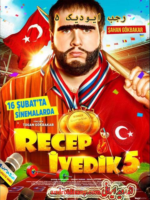 دانلود فیلم رجب ایودیک 5 دوبله فارسی Recep Ivedik 5 2017