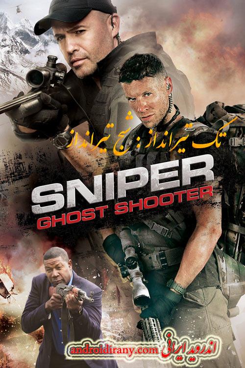 دانلود دوبله فارسی فیلم تک تیرانداز:شبح تیرانداز Sniper Ghost Shooter 2016