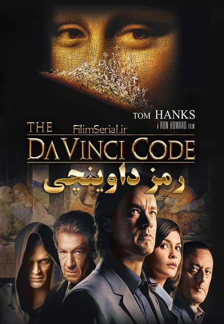 دانلود دوبله فارسی فیلم رمز داوینچی The Da Vinci Code 2006
