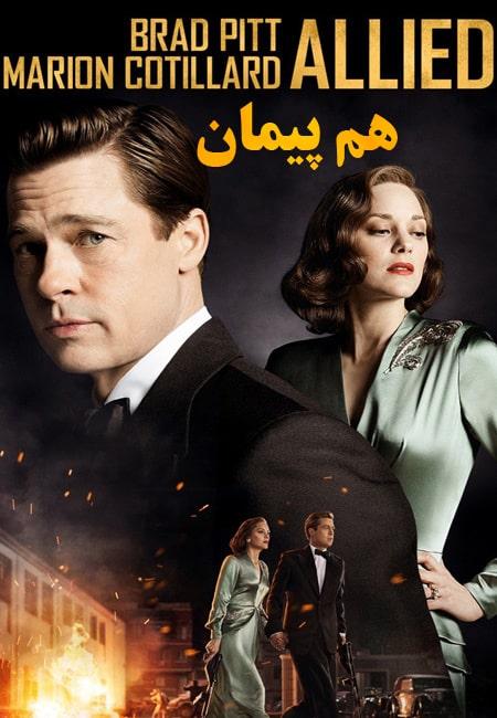 دانلود فیلم هم پیمان دوبله فارسی Allied 2016