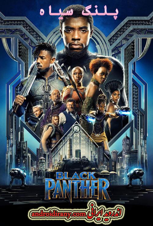 دانلود فیلم پلنگ سیاه دوبله فارسی Black Panther 2018