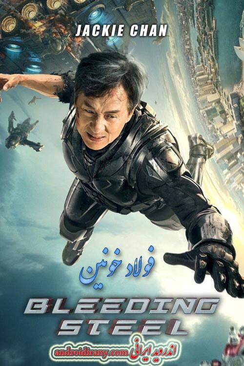 دانلود فیلم فولاد خونین دوبله فارسی Bleeding Steel 2017