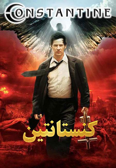 دانلود دوبله فارسی فیلم کنستانتین Constantine 2005