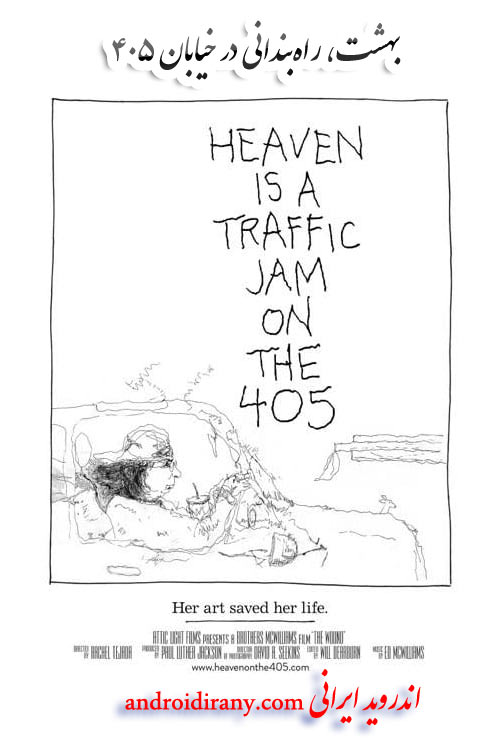 heaven is a traffic