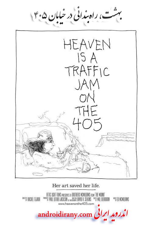 دانلود دوبله فارسی مستند Heaven is a Traffic Jam on the 405 2016
