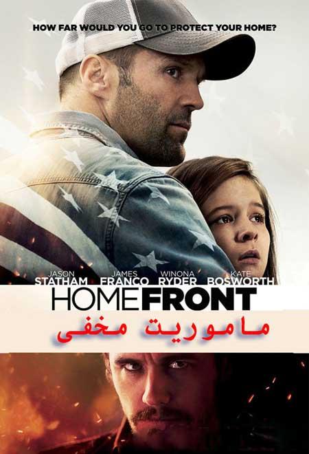 دانلود فیلم ماموریت مخفی دوبله فارسی Homefront 2013