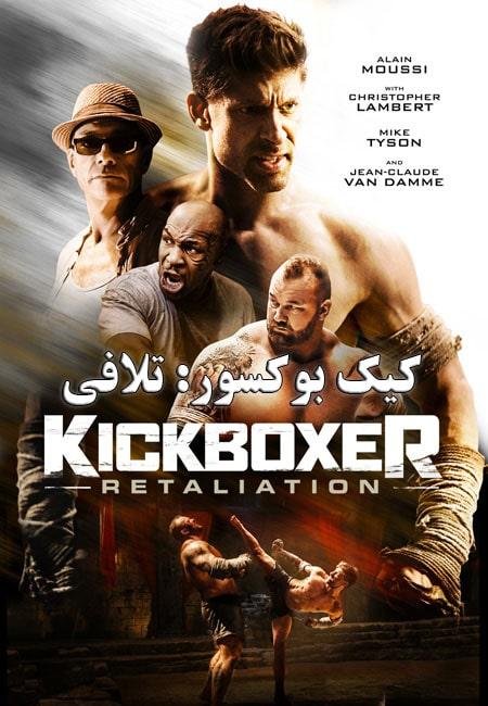 دانلود فیلم کیک بوکسور: تلافی دوبله فارسی Kickboxer: Retaliation 2018