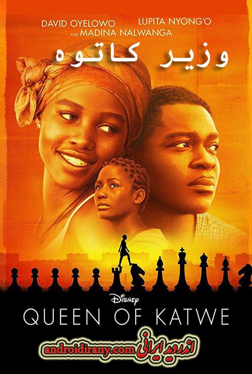 دانلود دوبله فارسی فیلم وزیر کاتوه Queen of Katwe 2016