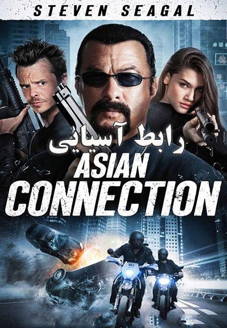 دانلود فیلم رابط آسیایی دوبله فارسی The Asian Connection 2016