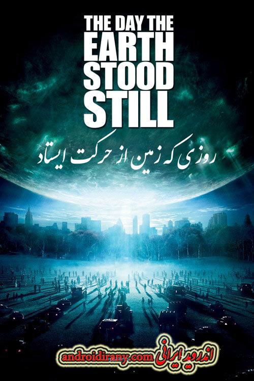 دانلود دوبله فارسی فیلم روزی که زمین از حرکت ایستاد The Day the Earth Stood Still 2008