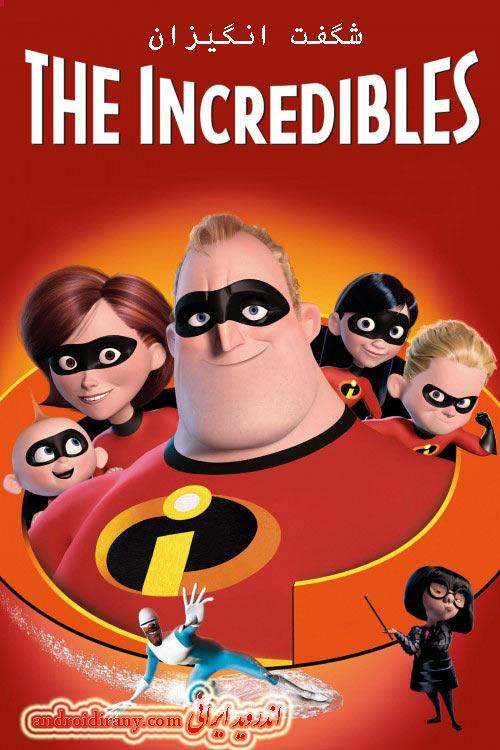 دانلود انیمیشن دوبله فارسی شگفت انگیزان The Incredibles 2004