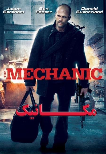 دانلود فیلم مکانیک دوبله فارسی The Mechanic 2011