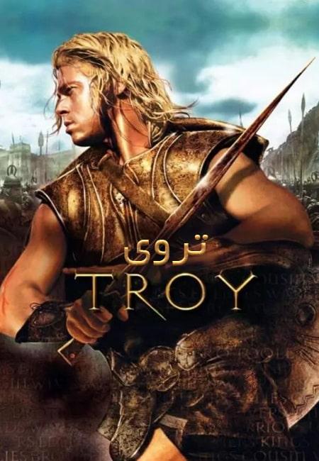 دانلود فیلم تروی دوبله فارسی Troy 2004