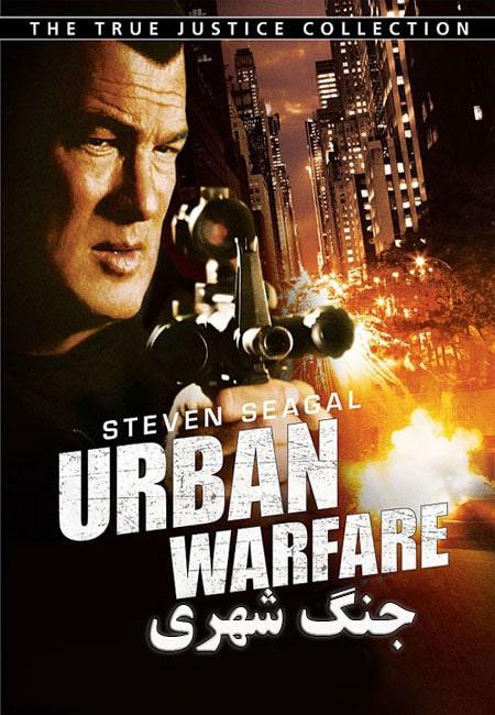 دانلود فیلم جنگ شهری دوبله فارسی Urban Warfare 2012