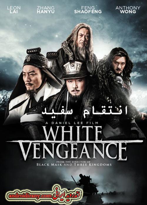 دانلود دوبله فارسی فیلم انتقام سفید White Vengeance 2011
