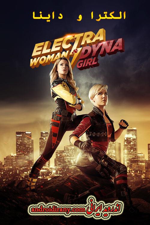 دانلود فیلم زن الکترا و دختر داینا دوبله فارسی Electra Woman and Dyna Girl 2016