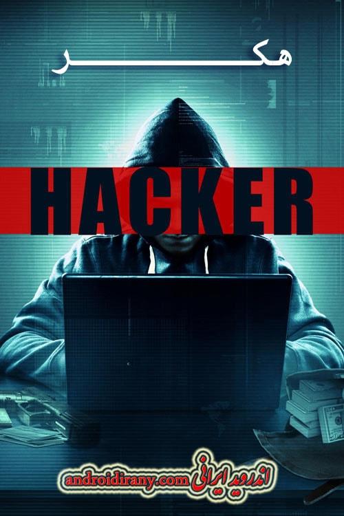 دانلود فیلم هکر دوبله فارسی Hacker 2016