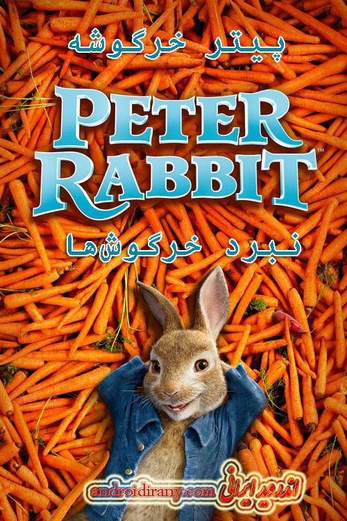 دانلود دوبله فارسی انیمیشن پیتر خرگوشه Peter Rabbit 2018