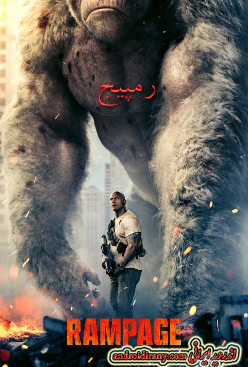 دانلود دوبله فارسی فیلم رمپیج Rampage 2018