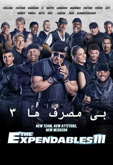 دانلود فیلم بی مصرف ها 3 دوبله فارسی The Expendables 3 2014