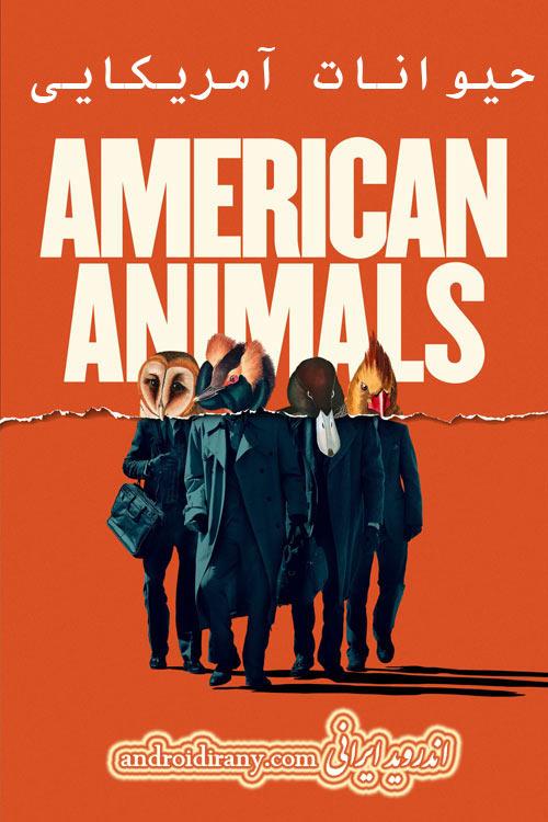 دانلود فیلم حیوانات آمریکایی دوبله فارسی American Animals 2018