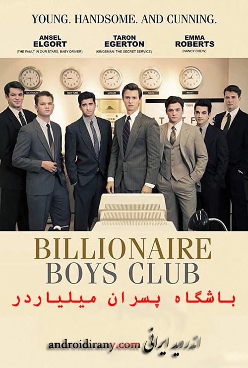 دانلود فیلم باشگاه پسران میلیاردر دوبله فارسی Billionaire Boys Club 2018