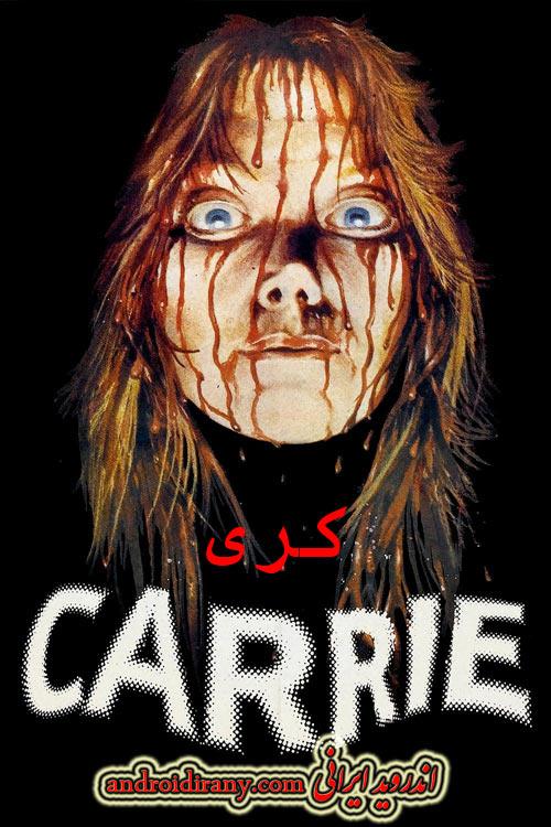 دانلود فیلم کری دوبله فارسی Carrie 1976