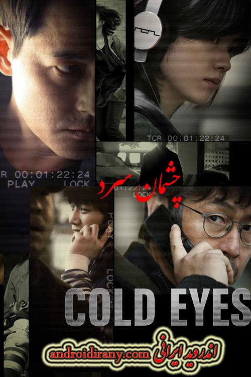 دانلود فیلم چشمان سرد دوبله فارسی Cold Eyes 2013